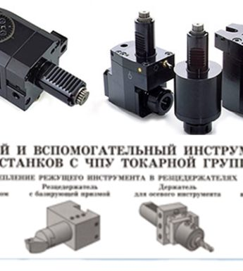 виды вспомогательных инструментов токарного станка