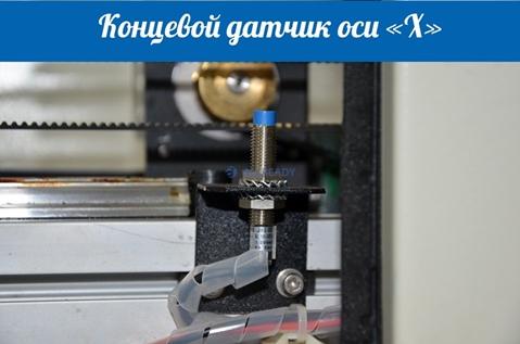 концевой датчик оси x станка чпу