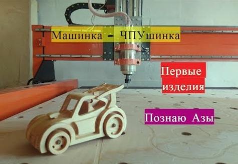 машинка на станке чпу