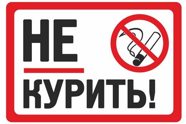 табличка с надписью не курить