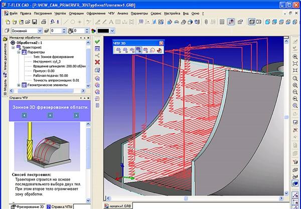 3D-фрезерование в программе подготовки управляющих программ для станков с ЧПУ T-FLEX ЧПУ 3D