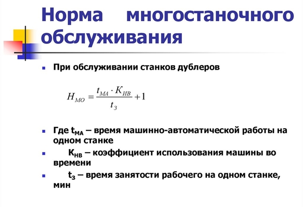 формулы нормы многостаночного обслуживания