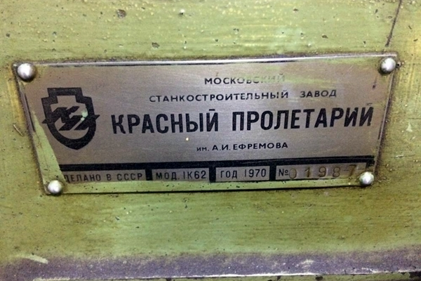 табличка завода красный пролетарий