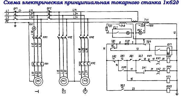 Схема электрическая принципиальная токарного станка 1к62д