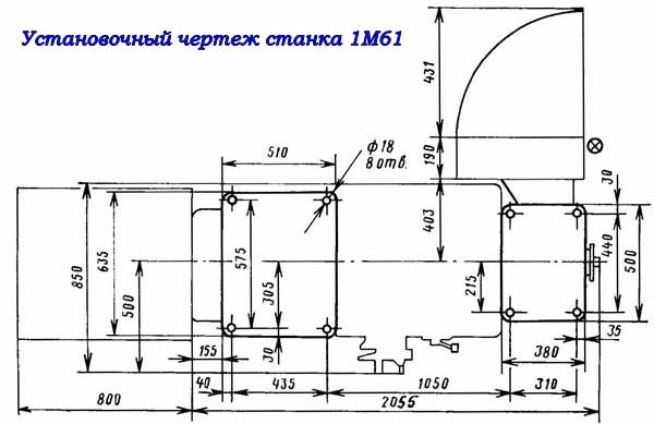 установочный чертеж станка 1м61