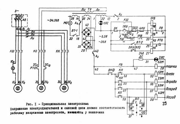 Электрическая схема токарного станка 163