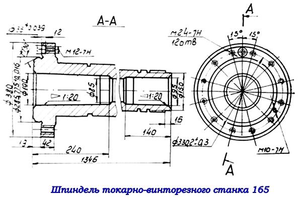 Шпиндель токарно-винторезного станка 165