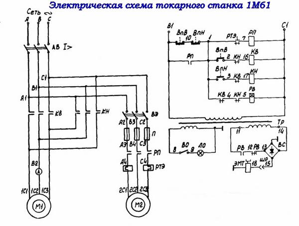 Электрическая схема токарно-винторезного станка 1М61