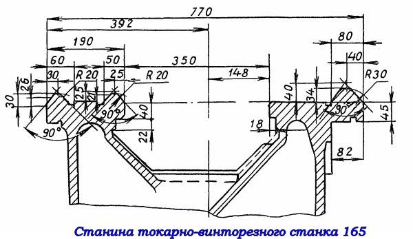 Станина токарно-винторезного станка 165
