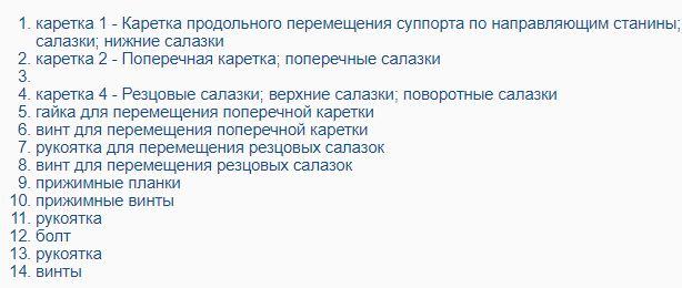 перечень элементов суппорта токарного станка тв 6