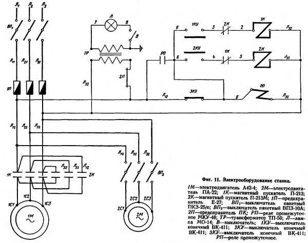 электрическая схема станка тв 320