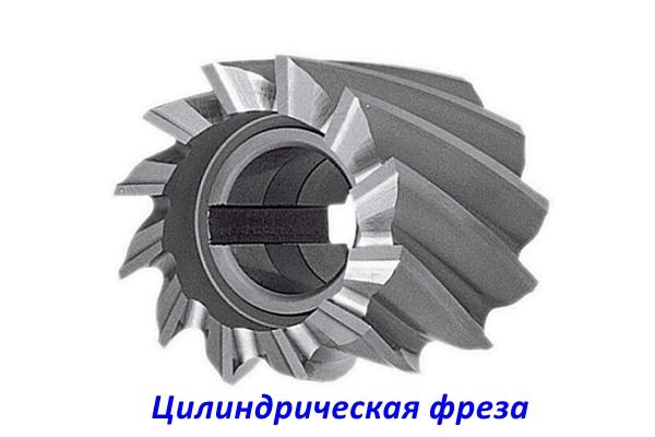 цилиндрическая фреза по металлу