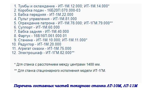 Перечень составных частей токарного станка ЛТ-10М, ЛТ-11М