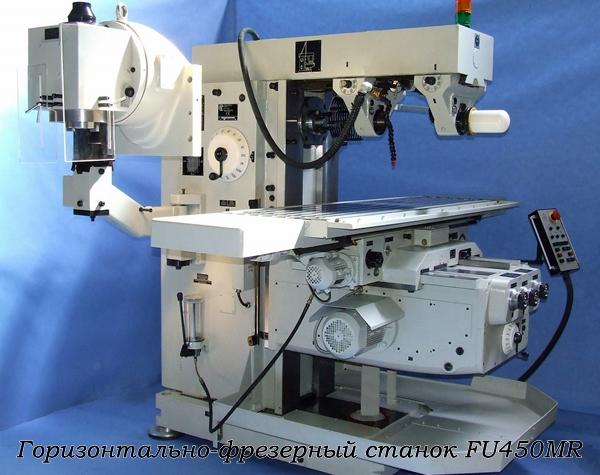 внешний вид станка FU450MR