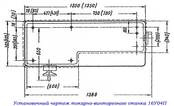 Установочный чертеж токарно-винторезного станка 16у04п