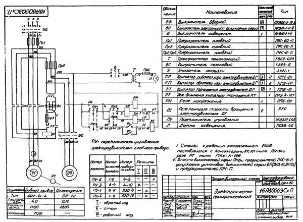 Электрическая схема токарного станка 1а616