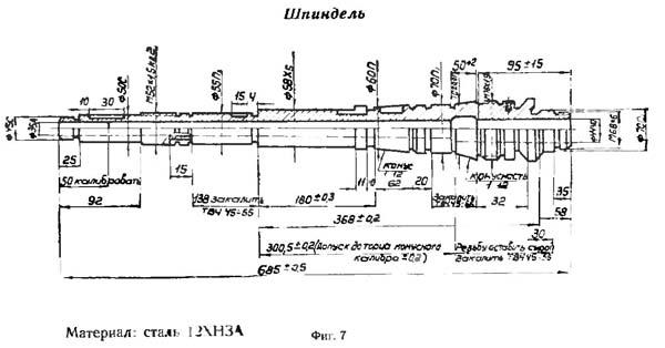 Шпиндель станка иж-250