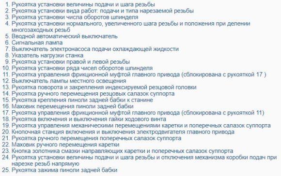 перечень органов управления токарным станком 16к20