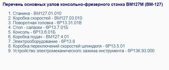 Перечень основных узлов консольно-фрезерного станка ВМ127М