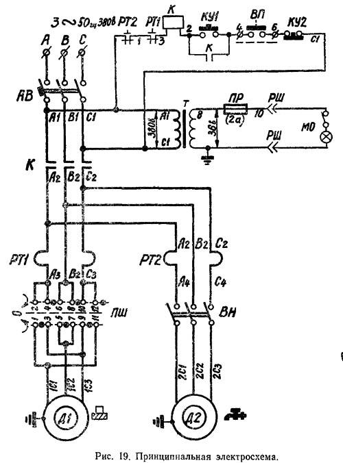 Электрическая схема фрезерного станка 675п